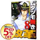 ネットオフ楽天市場支店で買える「【中古】ムダヅモ無き改革 8/ 大和田秀樹」の画像です。価格は100円になります。