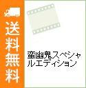 【中古】【特典DVD・BOX付】蛮幽鬼スペシャルエディション / 上川隆也【出演】