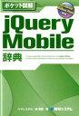 ネットオフ楽天市場支店で買える「【中古】jQuery Mobile辞典 / 林豊(1973−)」の画像です。価格は150円になります。