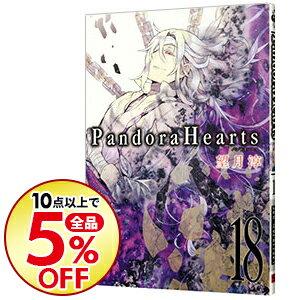少年, その他 Pandora Hearts 18