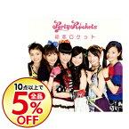 【中古】【CD+DVD】初恋ロケット / Party Rockets