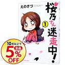 ネットオフ楽天市場支店で買える「【中古】桜乃さん迷走中! 1/ えのきづ」の画像です。価格は50円になります。