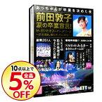 【中古】【ブックレット・写真5枚付】前田敦子 涙の卒業宣言!in さいたまスーパーアリーナ−業務連絡。頼むぞ,片山部長!−スペシャルBOX / AKB48【出演】