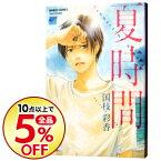 【中古】夏時間(バンブー・コミックス REIJIN SELECTION) / 国枝彩香 ボーイズラブコミック