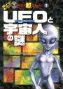 【中古】UFOと宇宙人の謎 / 並木伸一郎