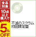 【中古】【カード最大12倍!3/1限定、要エントリー】【CD+DVD】不滅のスクラム 初回限定盤 / KAT−TUN
