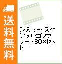 【中古】【PhotoBook・生写真5枚付】びみょ− スペシ...
