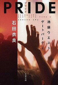 【中古】PRIDE(池袋ウエストゲートパークシリーズ10) 10/ 石田衣良
