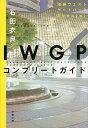 【中古】IWGPコンプリートガイド 池袋ウエストゲートパーク