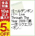 【中古】【全品5倍】ゴールデンボンバー Live Through The Year 2009 「第一夜 リクエスト・オン・ザ・ベスト−Pressure night− / ゴールデンボンバー【出演】