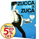 【中古】ZUCCA×ZUCA 4/ はるな檸檬