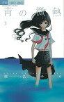 【中古】青の微熱 3/ 椎名チカ