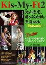 【中古】Kis‐My‐Ft2北山宏光、藤ケ谷太輔&玉森裕太Episode+ / 金子健(1963−)