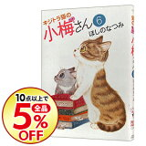 【中古】キジトラ猫の小梅さん 6/ ほしのなつみ