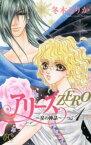 【中古】アリーズZERO−星の神話− 1/ 冬木るりか