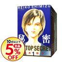 【中古】秘密−トップ・シークレット− <全12巻セット> /...