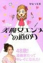 ネットオフ楽天市場支店で買える「【中古】−15歳!美魔女エンヌへの道のり 1/ かなつ久美」の画像です。価格は158円になります。