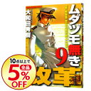 ネットオフ楽天市場支店で買える「【中古】ムダヅモ無き改革 9/ 大和田秀樹」の画像です。価格は100円になります。