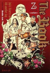 日本の小説, その他 561The Book jojos bizarre adventure4th another day