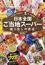 【中古】日本全国ご当地スーパー掘り出しの逸品 / 菅原佳己