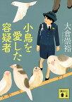 【中古】【全品10倍!12/5限定】小鳥を愛した容疑者 / 大倉崇裕