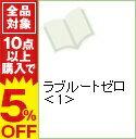 【中古】ラブルートゼロ【アニメイト限定版】 1/ 津々巳あや