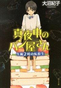 【中古】真夜中のパン屋さん-午前2時の転校生- / 大沼紀子