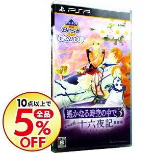 【中古】【全品5倍】PSP 遙かなる時空の中で3 with 十六夜記 愛蔵版 コーエーテクモ the Best