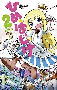 產品詳細資料,日本Yahoo代標|日本代購|日本批發-ibuy99|圖書、雜誌、漫畫|漫畫|少年|【中古】ひめはじけ 2/ クリスタルな洋介