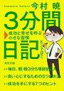 【中古】3分間日記 / 今村暁