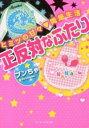 ネットオフ楽天市場支店で買える「【中古】正反対なふたり / ブンちゃ」の画像です。価格は50円になります。