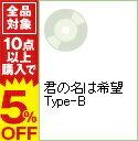 【中古】【全品5倍!9/25限定】乃木坂46/ 【CD+DVD】君の名は希望 Type−B