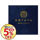 【中古】【2CD+DVD】卒業アルバム 豪華盤 / 恵比寿マスカッツ