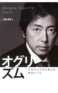【中古】オグリズム / 小栗成男