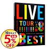 【中古】KANJANI∞ LIVE TOUR!!8EST〜みんなの想いはどうなんだい?僕らの想い...