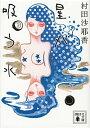【中古】星が吸う水 / 村田沙耶香