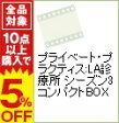 【中古】プライベート・プラクティス:LA診療所 シーズン3 コンパクトBOX / 洋画