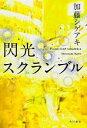 【中古】閃光スクランブル / 加藤シゲアキ