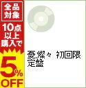 【中古】【CD+DVD】憂,燦々 初回限定盤 / クリープハイプ