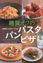 ネットオフ楽天市場支店で買える「【中古】糖質オフのパスタ パン ピザ / 牧田善二」の画像です。価格は350円になります。