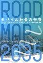 【中古】モバイル社会の未来 / NTTドコモ モバイル社会研究所