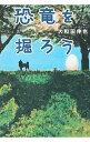 【中古】恐竜を掘ろう / 大和田伸也