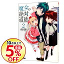 ネットオフ楽天市場支店で買える「【中古】魔女の絶対道徳 2/ 森田季節」の画像です。価格は88円になります。