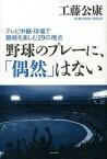 【中古】野球のプレーに、「偶然」はない / 工藤公康