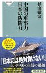 【中古】中国の軍事力日本の防衛力 / 杉山徹宗