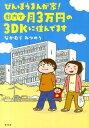 ネットオフ楽天市場支店で買える「【中古】びんぼうまんが家!都内で月3万円の3DKに住んでます 1/ なかむらみつのり」の画像です。価格は50円になります。