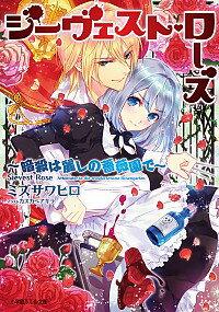 【中古】ジーヴェスト・ローズ−暗殺は麗しの薔薇園で− / ミズサワヒロ ボーイズラブ小説