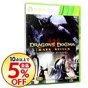 【中古】Xbox360 ドラゴンズドグマ : ダークアリズン...