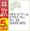 【中古】PS3 FIFA 13 ワールドクラス サッカー EA SUPER HITS