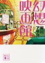 ネットオフ楽天市場支店で買える「【中古】幻想映画館 / 堀川アサコ」の画像です。価格は88円になります。